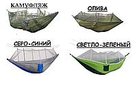 Подвесной туристический гамак с москитной сеткой (противомоскитной). Материал парашютная ткань. 4 Цвета