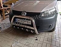 Защитная дуга, кенгурятник Volkswagen Caddy 2010-2015 (Турция)