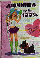 Дівчинка на всі 100%. Детские книги.