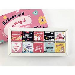"""Шоколадний набор """"Лучшей маме"""" (на украинском) - лучший подарок для мамы"""