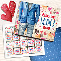 "Шоколадный набор ""Любимому мужу"" 100 г - Подарок любимому мужчине - Шоколадка для мужа - Подарок на 14 февраля"