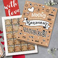 """Шоколадный набор """"Коханому чоловікові крафтовий"""" 100г - Подарок на 14 февраля - Подарок для любимого"""