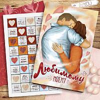 """Шоколадный набор """"Любимому"""" 200 г - Подарок мужчине на 14 февраля - Подарок для любимого"""