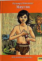 Р. Киплинг. Маугли.  Детские книги., фото 1
