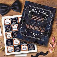 """Шоколадный набор """"Чоловікові"""" 100г - Подарок для знакомого мужчины - Подарок коллеге-мужчине - Подарок мужу"""
