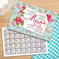 """Шоколадный набор """"Маме"""" 200 г - Подарок любимой мамочке - Подарок маме на 8 марта"""