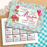 """Шоколадный набор """"Маме"""" 60 г - Подарок маме от сына/ дочки - Подарок маме на 8 марта """"Мама, я тебя люблю!"""""""