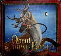Олені Санта-Клауса. Дитячі книжки., фото 1