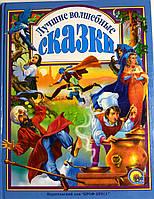 Лучшие волшебные сказки. Детские книги.