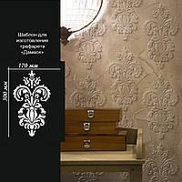 Трафарет для декоративной штукатурки и краски #017