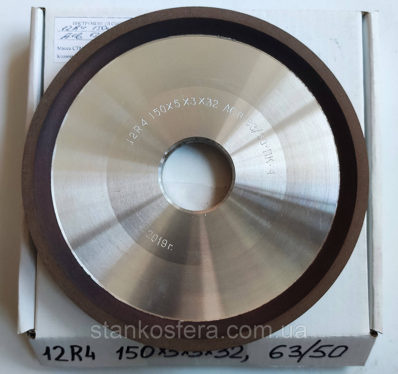 Шлифовальный круг 12R4 150*5*3*32  AC 6 63/50 для заточного станка Кухарчик