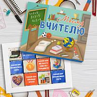"""Подарок конфеты для учителя  - Шоколадный набор """"Моєму вчителю"""" 60г - Учительнице на 8 Марта"""