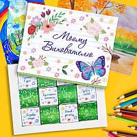 """Подарок конфеты для воспитателя  - Шоколадный набор """"Вихователю"""" 60г - Воспитательнице на 8 Марта"""