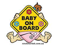 """Наклейка сигнальная """"Baby on board"""" Девочка (10,5 см х 11 см), фото 1"""