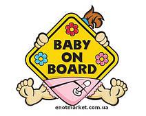 "Наклейка сигнальная ""Baby on board"" Девочка (10,5 см х 11 см)"