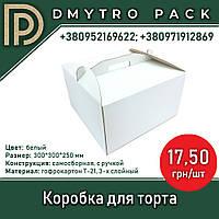 Коробка для торта картонная белая 300х300х250 мм
