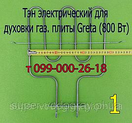 Тэн для электродуховки газовой плиты Greta 800 Вт - 1200 Вт - 1500 Вт