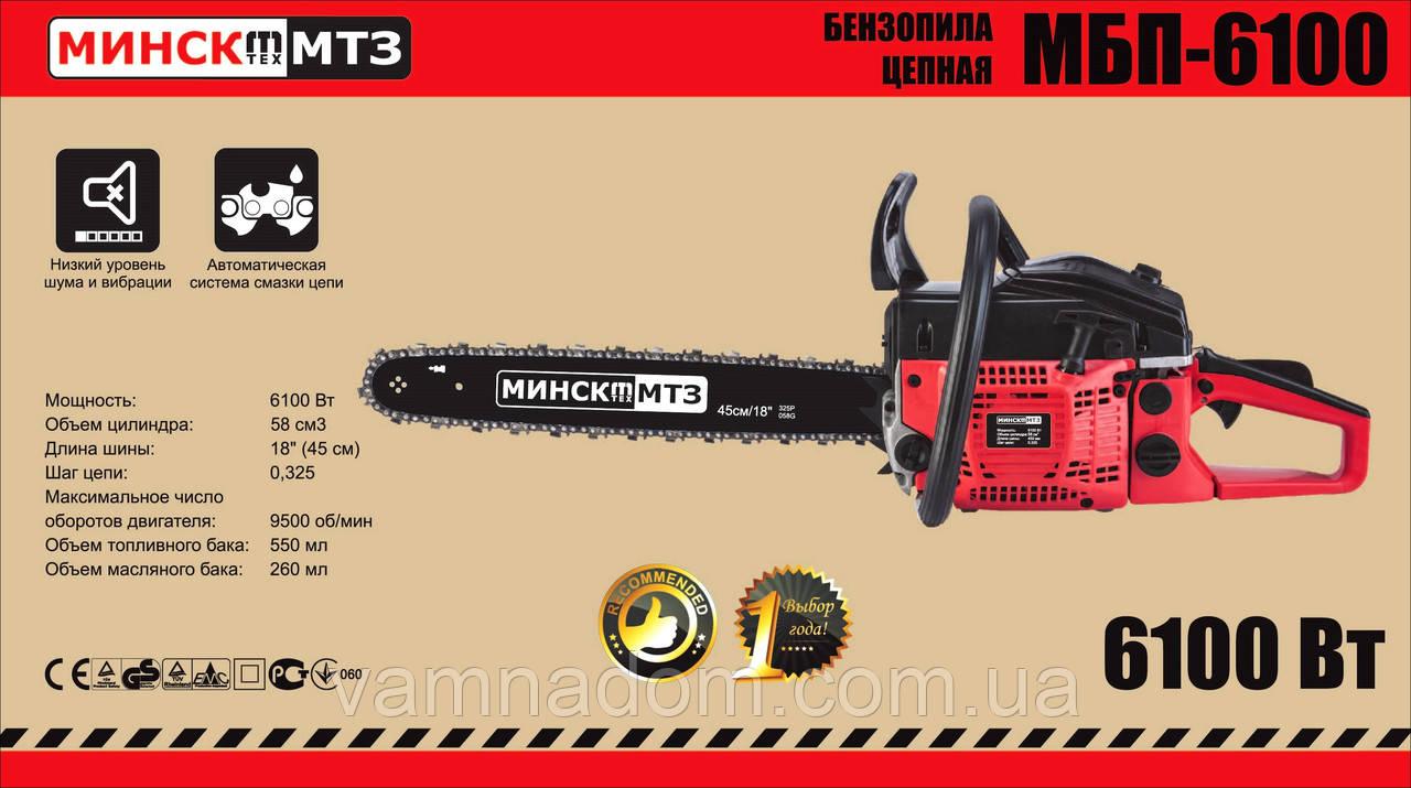 Бензопила Минск МТ3 МБП-6100 (2 шины+2 цепи)
