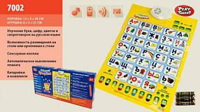"Навчальний плакат ""Говорить Букваренок"" 7002"