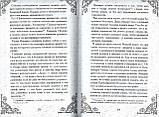 Духовная жизнь мирянина и монаха по трудам Свт. Игнатия Брянчанинова. Игумен Марк (Лозинский), фото 2
