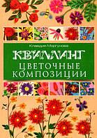 """Книга """"КВІЛІНГ. Квіткові композиції"""" Клавдія Моргунова, фото 1"""