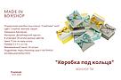 Коробка под кольцо BOXSHOP, фото 3