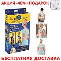 Корректор осанки ROYAL posture woman, Корсет для коррекции осанки, реклинатор Роял Original size +Наушники