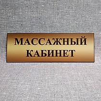 Табличка Массажный кабинет