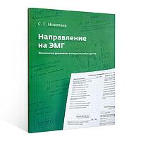 Направление на ЭМГ. Методическое руководство для практикующих врачей С. Г. Николаев
