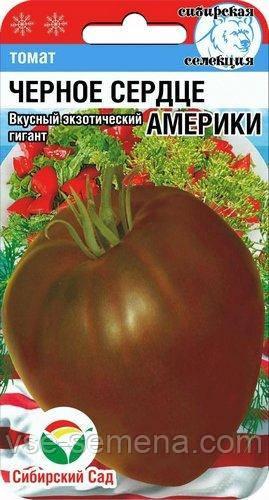 Томат Чёрное Сердце Америки, семена