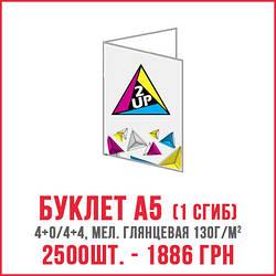 Печать буклетов А5, 4+0/4+4, 1000шт. - 1006грн