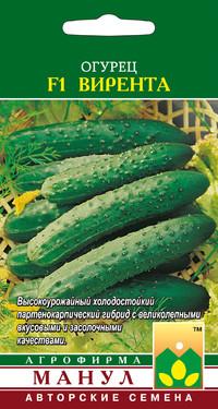 Огурец Вирента F1, семена