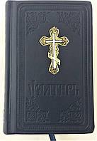 Псалтирь кожзам на церковнославянском