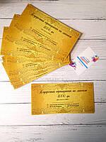 Подарочные сертификаты с Вашей информацией!