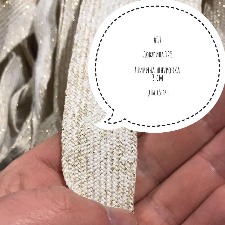 Шнур (текстильный) №11 плоский с люрексом с металическим наконечником 125см.