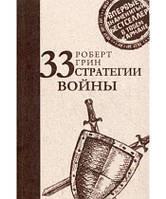 Книга 33 стратегии войны. Краткая версия. Автор - Роберт Грин (Рипол классик)