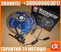 Вентилятор автомобильный 8 дюймов, с переключателем (прищепка), 24В