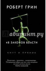 Книга 48 законов власти. Автор - Роберт Грин (Рипол Класик)