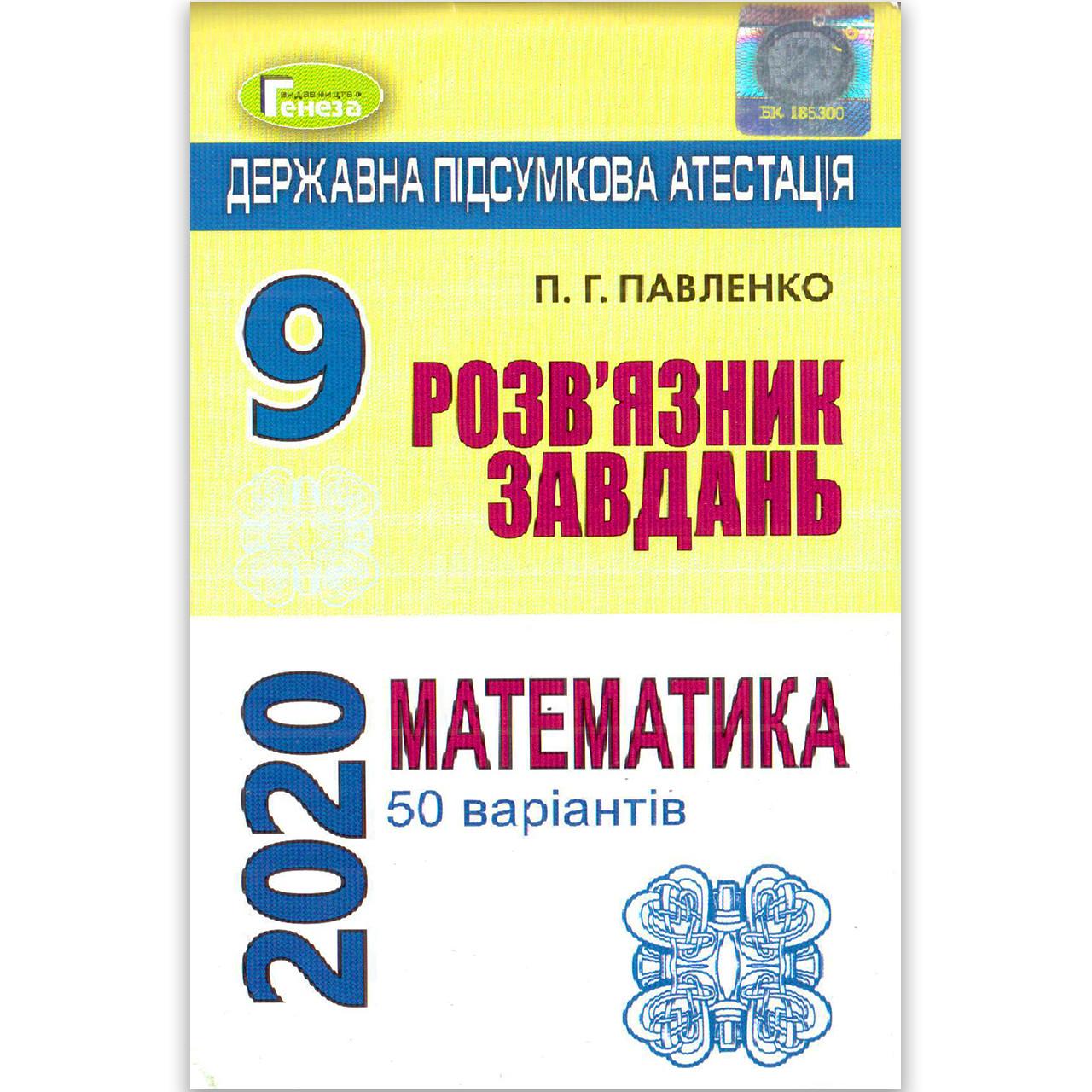 ДПА 9 клас 2020 Відповіді до збірника Істера О. Математика 50 варіантів Вид:Генеза