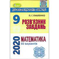 ДПА 9 клас 2020 Відповіді до збірника Істера О. Математика 50 варіантів Вид:Генеза, фото 1