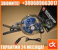 Вентилятор автомобильный 6 дюймов (прищепка), 24В