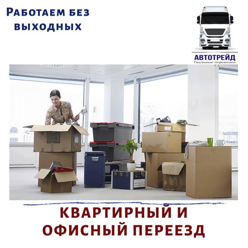 Квартирный и офисный переезд