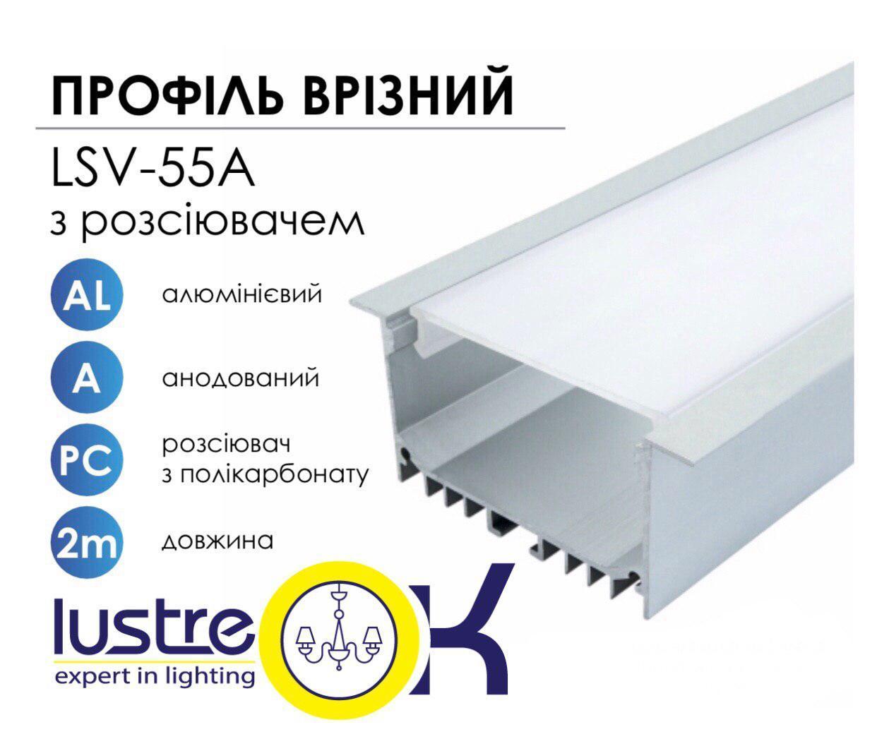 Профиль для ленты Профиль алюминиевый BIOM ЛСВ-55 анодированный + рассеиватель