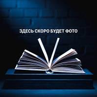 Комплект книг Петрановская Если с ребёнком трудно + Комаровский Здоровье ребенка