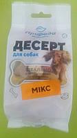 Натуральное лакомство для собак Десерт-печенье «Микс» 100г