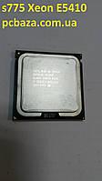 Процессор s775 Intel Xeon E5410 Рабочий, без дефектов