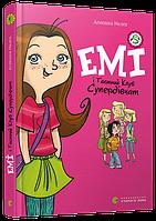 Книга  для детей Емі і Таємний Клуб Супердівчат Мєлех Агнєшка