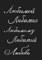 "Трафарет ""Надписи на 14 февраля №1"""