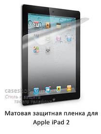 Матовая защитная пленка на Apple iPad 4 9.7 2012