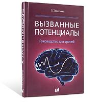 Вызванные потенциалы: руководство для врачей Г. Г. Торопина